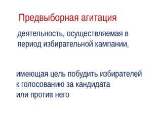Предвыборная агитация деятельность, осуществляемая в период избирательной кам