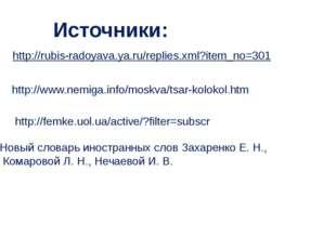 http://rubis-radoyava.ya.ru/replies.xml?item_no=301 http://www.nemiga.info/mo