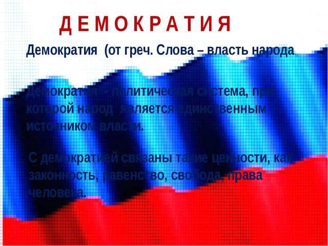 Демократия (от греч. Слова – власть народа. Демократия - политическая система...