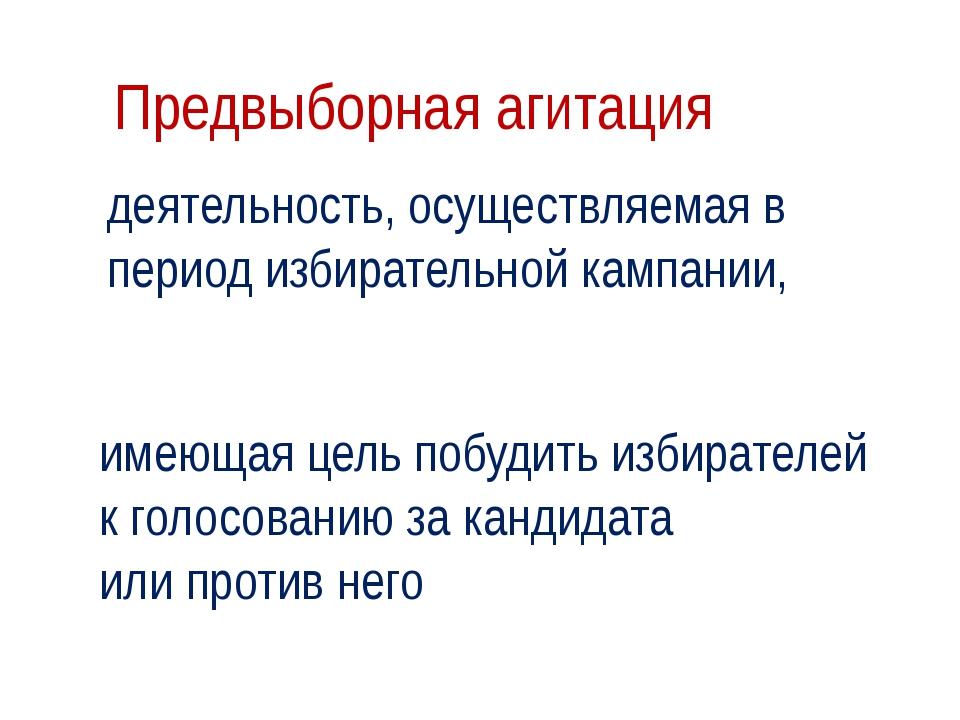 Предвыборная агитация деятельность, осуществляемая в период избирательной кам...