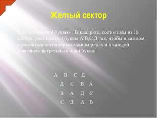 Желтый сектор 2. «Расставьте 4 буквы» . В квадрате, состоящем из 16 клеток, р