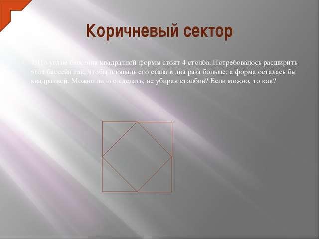 Коричневый сектор 7. По углам бассейна квадратной формы стоят 4 столба. Потре...