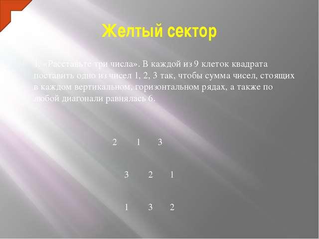 Желтый сектор 1. «Расставьте три числа». В каждой из 9 клеток квадрата постав...