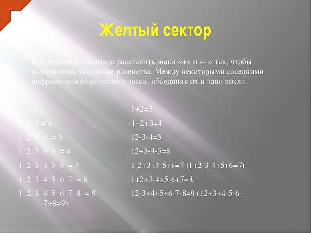 Желтый сектор 8. В числовой пирамиде расставить знаки «+» и «- » так, чтобы в...