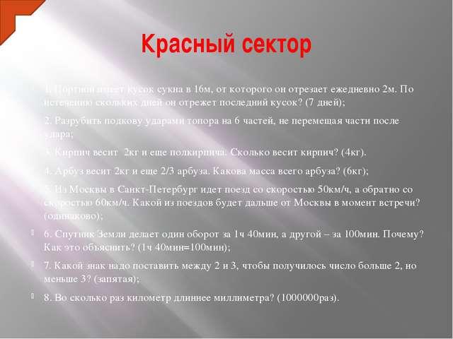 Красный сектор 1. Портной имеет кусок сукна в 16м, от которого он отрезает еж...