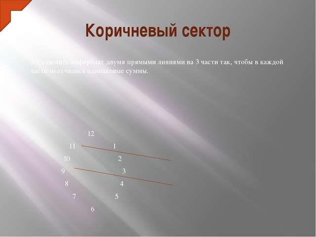 Коричневый сектор 3. Разделить циферблат двумя прямыми линиями на 3 части так...