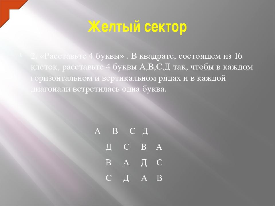 Желтый сектор 2. «Расставьте 4 буквы» . В квадрате, состоящем из 16 клеток, р...