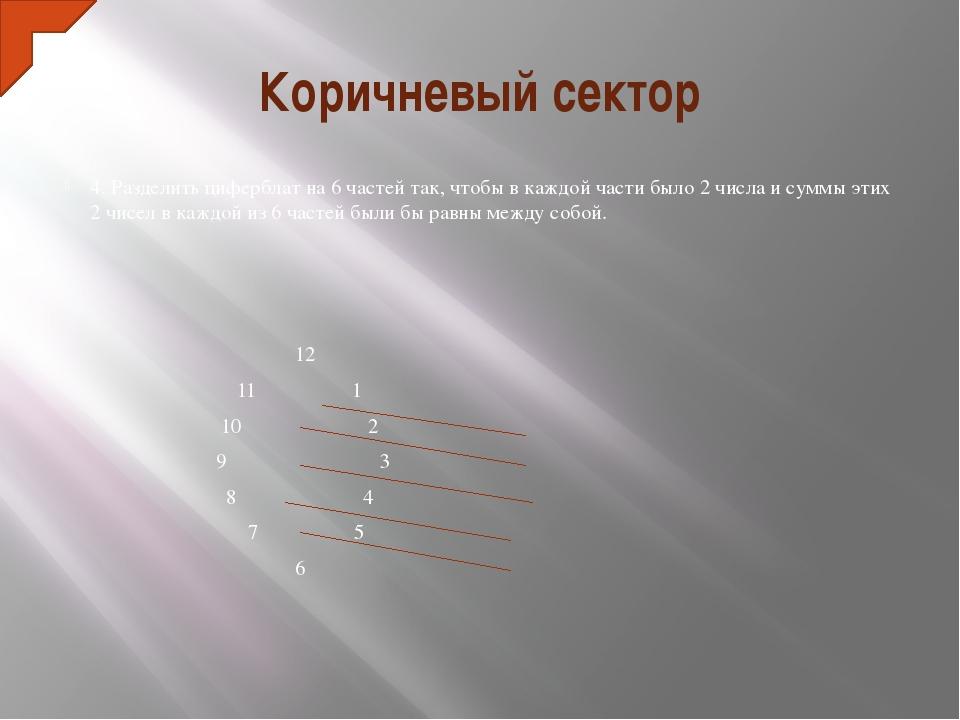 Коричневый сектор 4. Разделить циферблат на 6 частей так, чтобы в каждой част...