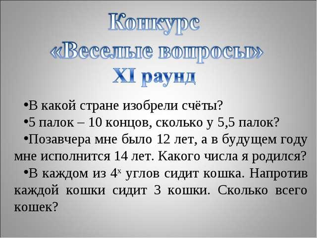 В какой стране изобрели счёты? 5 палок – 10 концов, сколько у 5,5 палок? Поза...