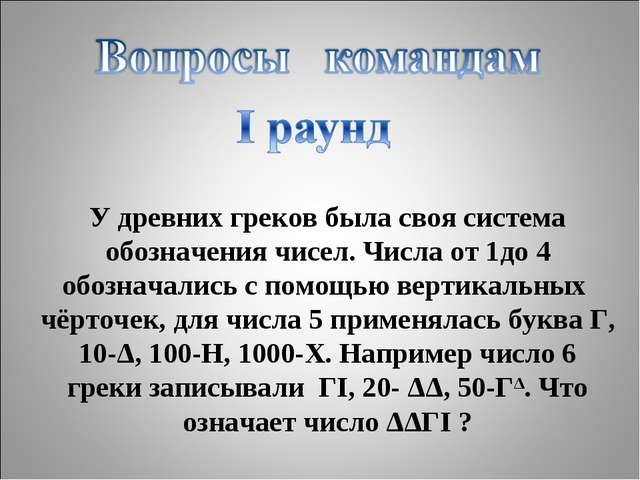 У древних греков была своя система обозначения чисел. Числа от 1до 4 обознача...