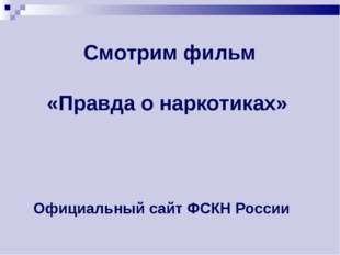 Смотрим фильм «Правда о наркотиках» Официальный сайт ФСКН России