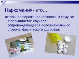 Наркомания- это… тотальное поражение личности, к тому же в большинстве случае
