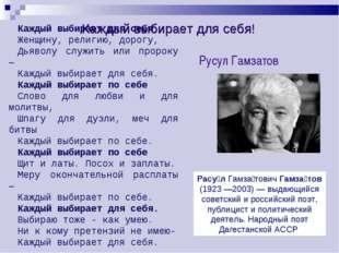 Каждый выбирает для себя! Русул Гамзатов Расу́лГамза́товичГамза́тов (1923—