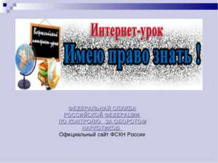 ФЕДЕРАЛЬНАЯ СЛУЖБА РОССИЙСКОЙ ФЕДЕРАЦИИ ПО КОНТРОЛЮ ЗА ОБОРОТОМ НАРКОТИКОВ Оф
