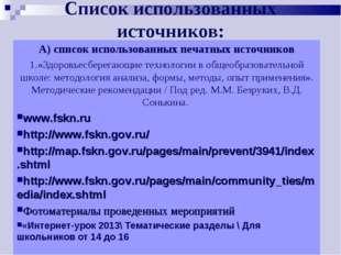 Список использованных источников: А) список использованных печатных источник