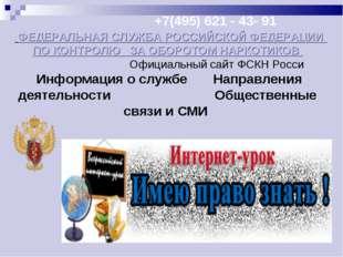 +7(495) 621 - 43- 91 ФЕДЕРАЛЬНАЯ СЛУЖБА РОССИЙСКОЙ ФЕДЕРАЦИИ ПО КОНТРОЛЮ ЗА