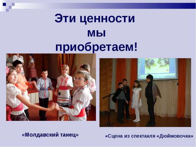 Эти ценности мы приобретаем! «Молдавский танец» «Сцена из спектакля «Дюймовоч...