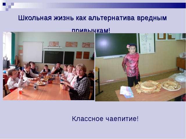 Школьная жизнь как альтернатива вредным привычкам! Классное чаепитие!