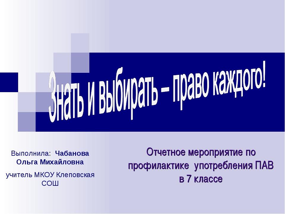 Отчетное мероприятие по профилактике употребления ПАВ в 7 классе Выполнила: Ч...