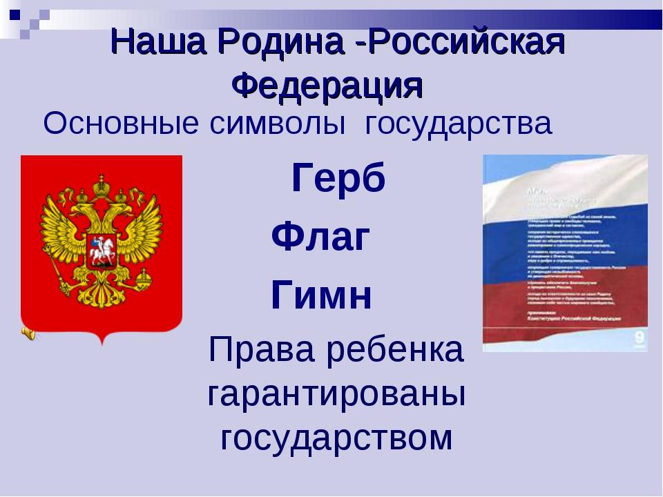 Наша Родина -Российская Федерация Основные символы государства Герб Флаг Гим...