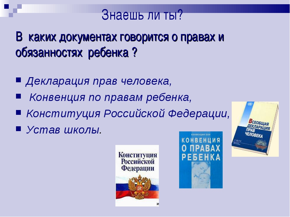 Декларация прав человека, Конвенция по правам ребенка, Конституция Российской...
