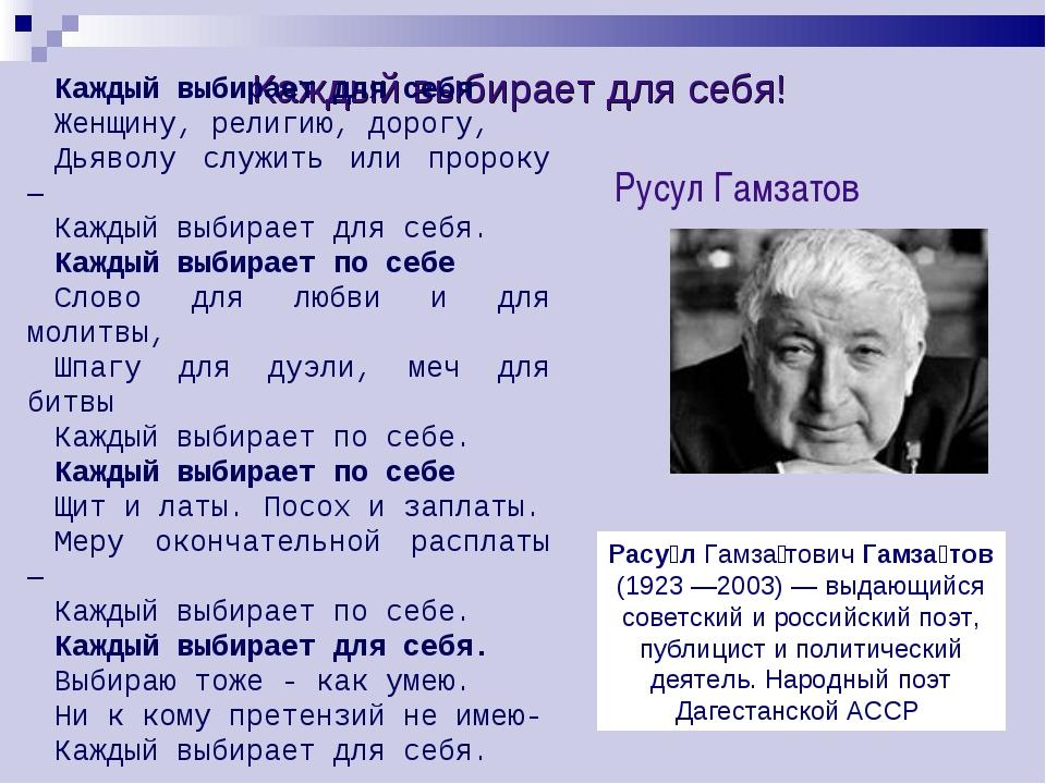 Каждый выбирает для себя! Русул Гамзатов Расу́лГамза́товичГамза́тов (1923—...