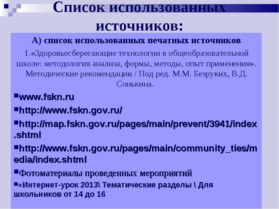 Список использованных источников: А) список использованных печатных источник...