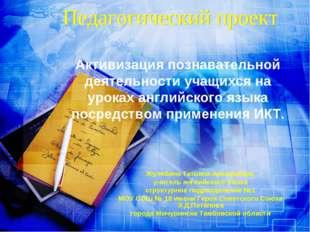 Жулябина Татьяна Аркадьевна, учитель английского языка структурное подразделе