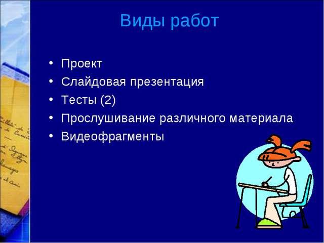Виды работ Проект Слайдовая презентация Тесты (2) Прослушивание различного ма...