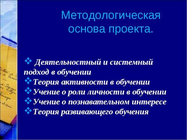 Методологическая основа проекта. Деятельностный и системный подход в обучении...