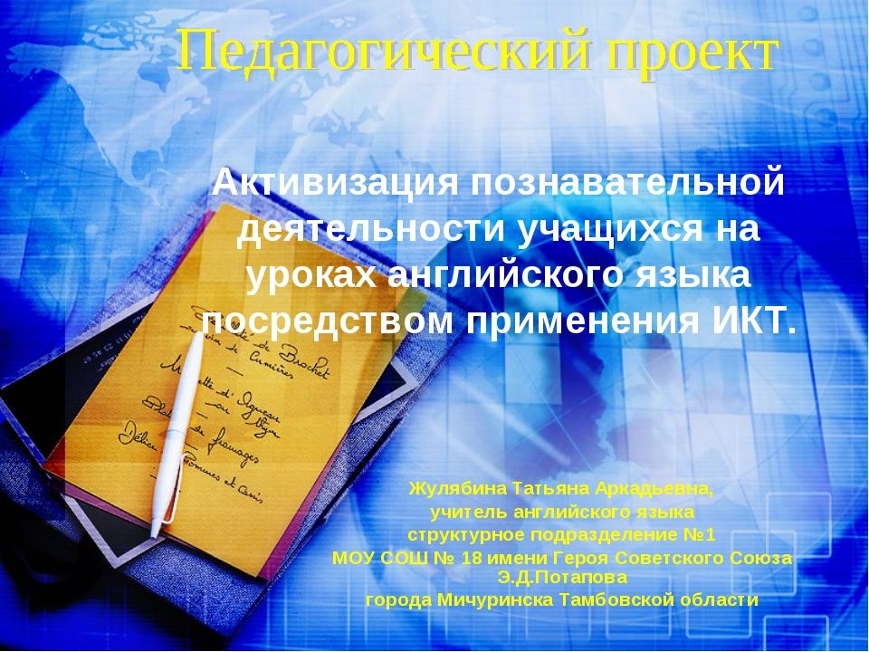 Жулябина Татьяна Аркадьевна, учитель английского языка структурное подразделе...