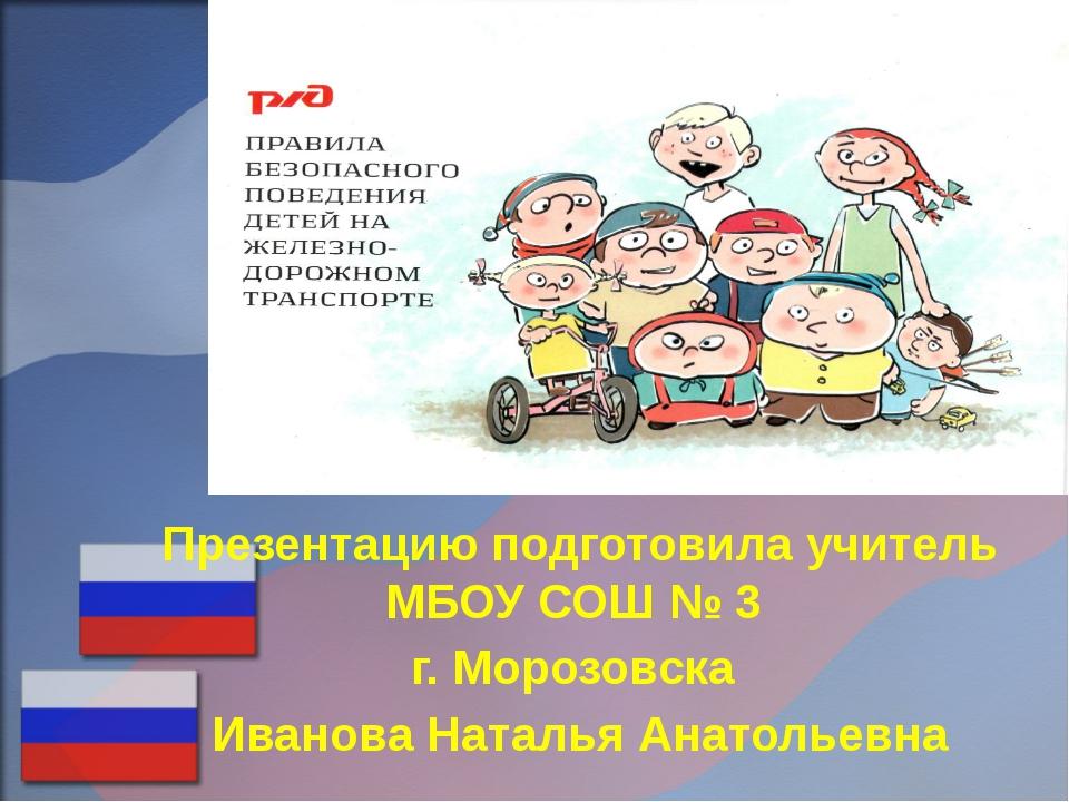 Презентацию подготовила учитель МБОУ СОШ № 3 г. Морозовска Иванова Наталья А...