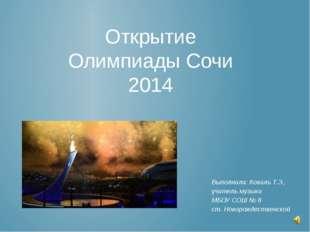 Открытие Олимпиады Сочи 2014 Выполнила: Коваль Т.Э., учитель музыки МБОУ СОШ