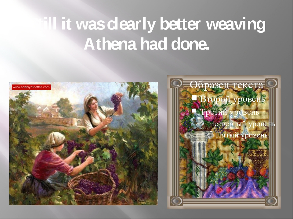 Still it was clearly better weaving Athena had done.