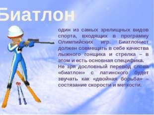 Биатлон один из самых зрелищных видов спорта, входящих в программу Олимпийски