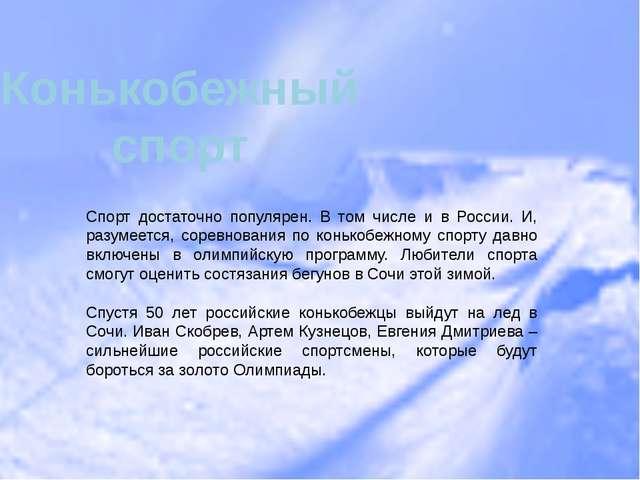 Конькобежный спорт Спорт достаточно популярен. В том числе и в России. И, раз...