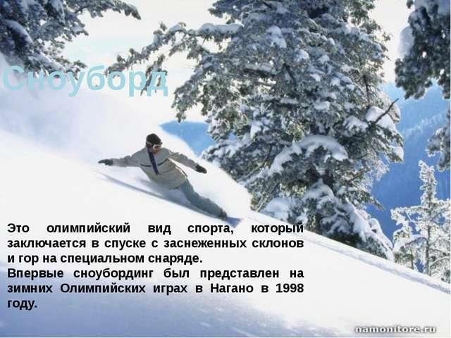 Сноуборд Это олимпийский вид спорта, который заключается в спуске с заснеженн...
