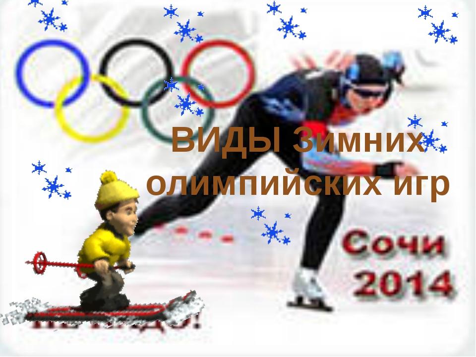 ВИДЫ Зимних олимпийских игр