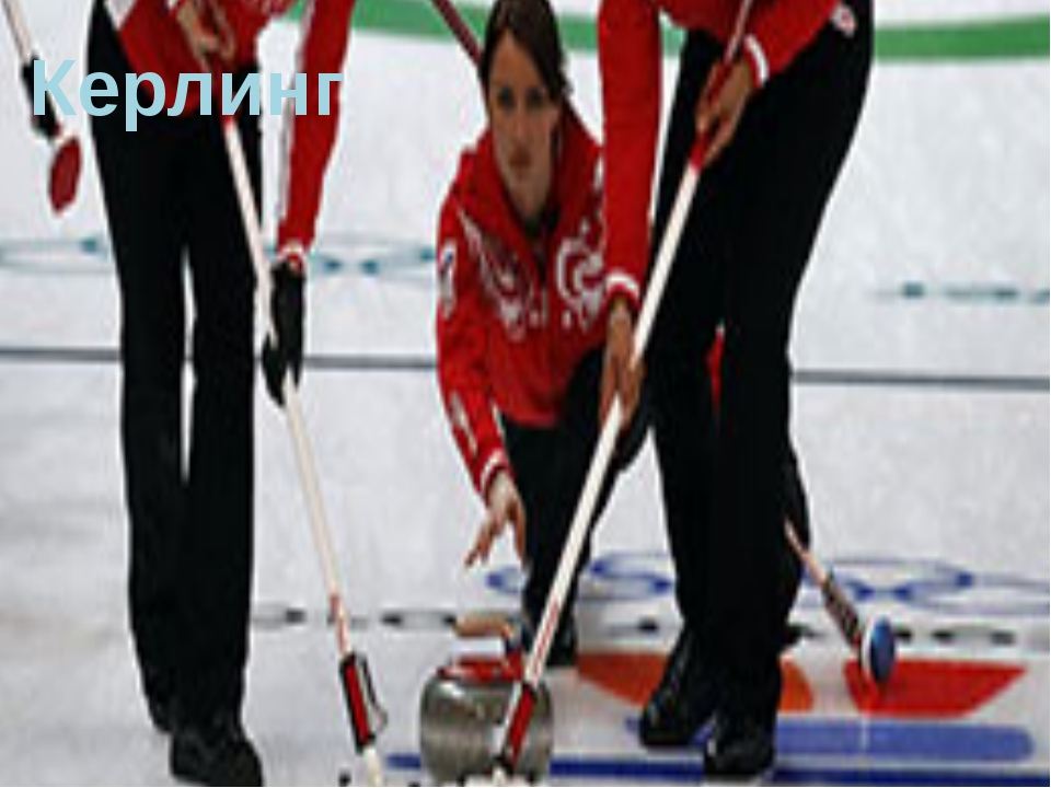 Презентация Зимние олимпийские виды спорта  слайда 13 Керлинг