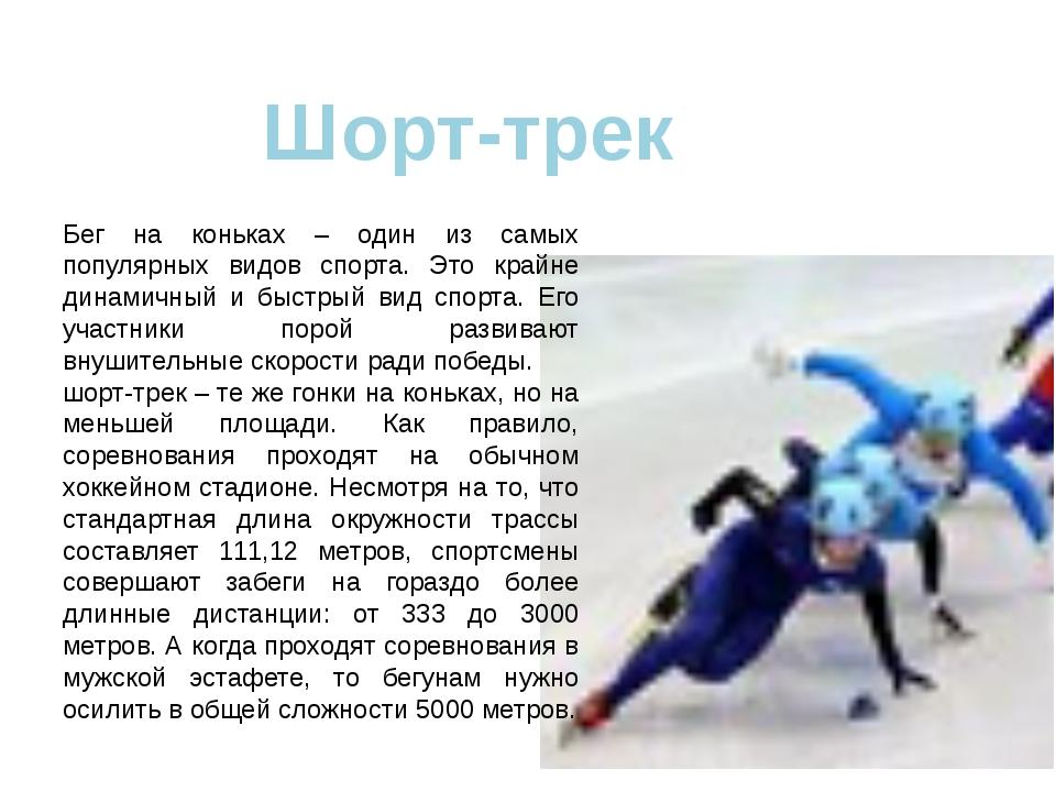 Шорт-трек Бег на коньках – один из самых популярных видов спорта. Это крайне...