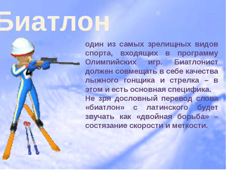 Биатлон один из самых зрелищных видов спорта, входящих в программу Олимпийски...