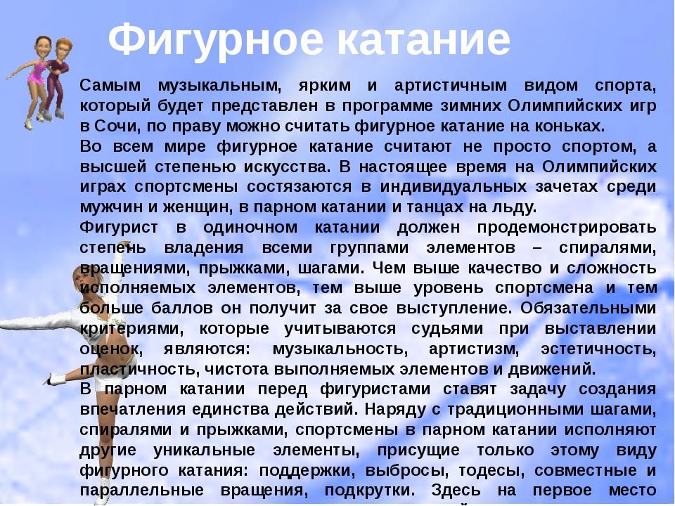 Фигурное катание Самым музыкальным, ярким и артистичным видом спорта, который...
