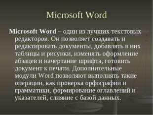 Microsoft Word Microsoft Word – один из лучших текстовых редакторов. Он позво