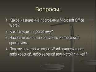 Вопросы: 1. Какое назначение программы Microsoft Office Word? 2. Как запустит