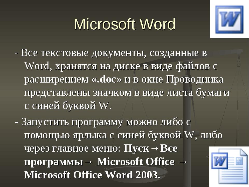 Microsoft Word - Все текстовые документы, созданные в Word, хранятся на диске...