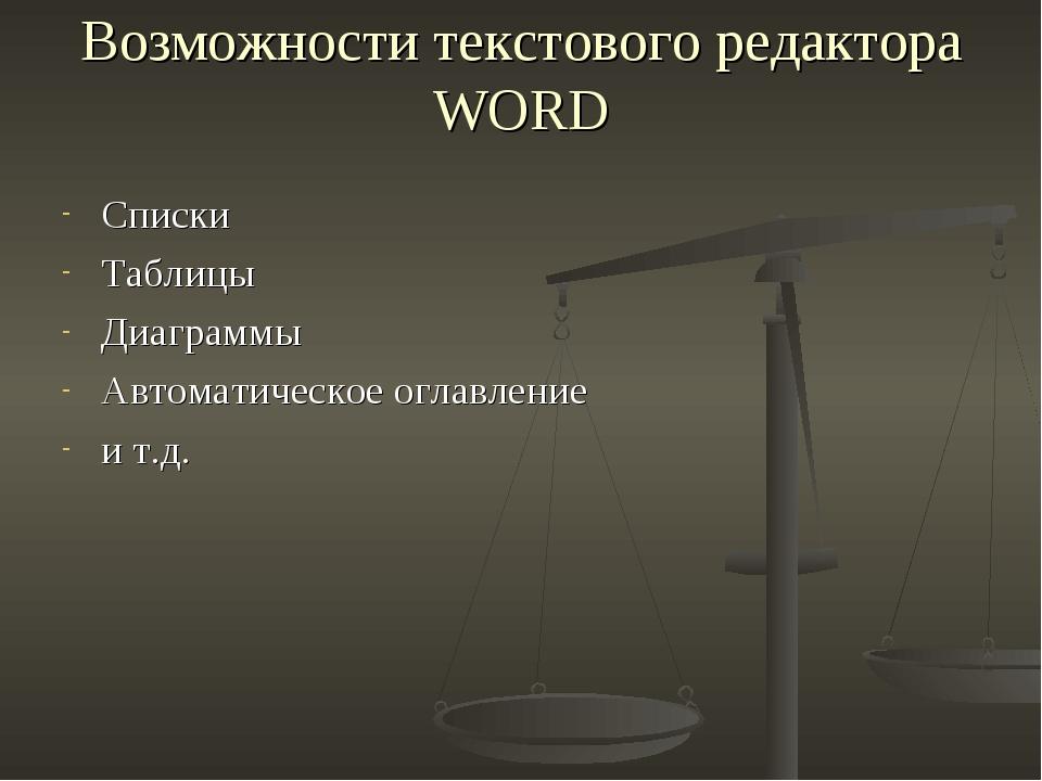 Возможности текстового редактора WORD Списки Таблицы Диаграммы Автоматическое...