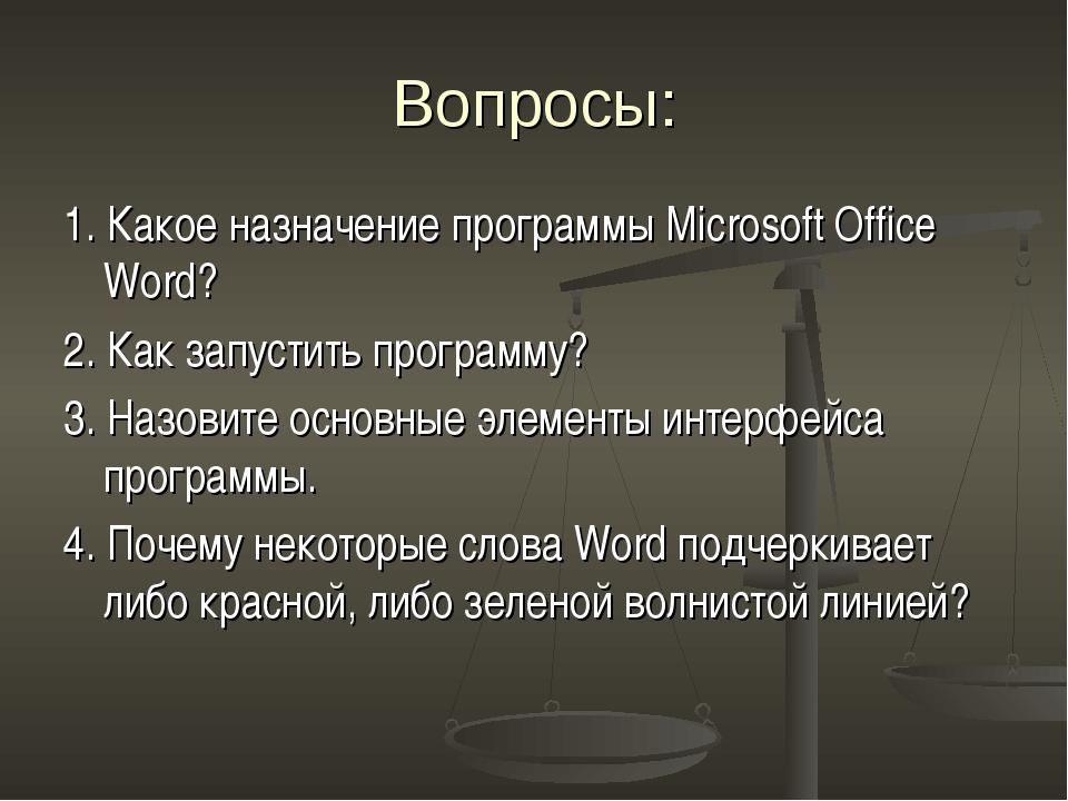 Вопросы: 1. Какое назначение программы Microsoft Office Word? 2. Как запустит...