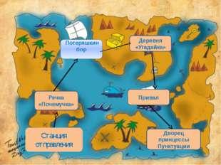 Станция отправления Речка «Почемучка» Потеряшкин бор Деревня «Угадайка» Прива