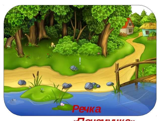 ! Речка «Почемучка»