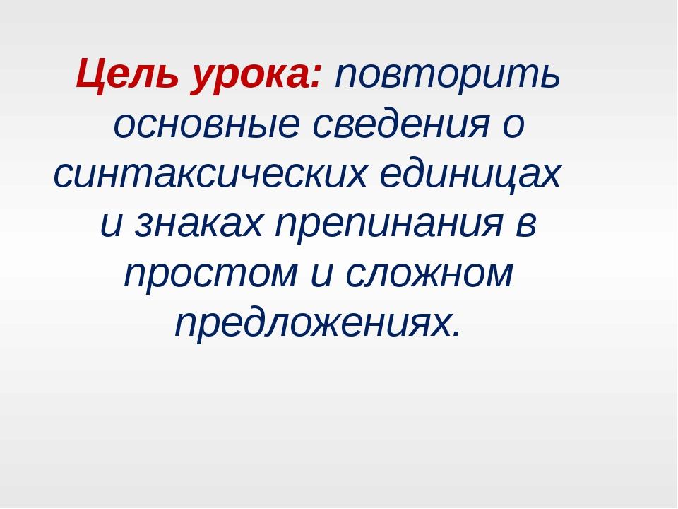 Цель урока: повторить основные сведения о синтаксических единицах и знаках пр...